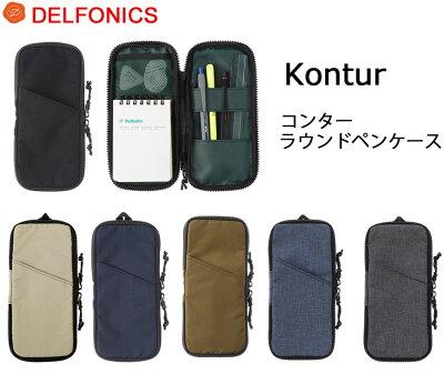 【DELFONICS/デルフォニックス】コンター ラウンドペンケース