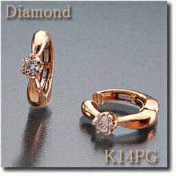 ティファニーのイヤリング(レディース) イヤリング ピアリング ダイヤモンド0.10ct K14PG(ピンクゴールド)待望のピンクゴールドタイプが仲間入り♪母の日/プレゼント/k14/14金 【送料無料】 10P23Apr16 10P03Dec16