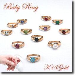 ベビーリング ベビーリング/誕生石/K18Gold とっても可愛い極小リング! お誕生のお祝いにペンダントトップに アレンジ色々♪【Baby Ring】 ※チェーンは別売となります 18金 リング/K18/18K/18k【ネコポス便対応可】 10P26Mar16 10P03Dec16