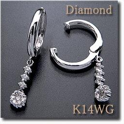 ダイヤモンド イヤリング ピアリング ダイヤモンド 0.30ct K14WG(ホワイトゴールド)&K18WG(ホワイトゴールド)楽天ランキング入賞の人気商品です!k14/14金 k18/18金 【送料無料】 10P03Dec16