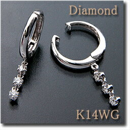 ダイヤモンド イヤリング ピアリング ダイヤモンド 0.20ct K14WG(ホワイトゴールド) 耳たぶの下でゆらゆら揺れるスリーストーンダイヤモンド k14/14金【送料無料】 10P03Dec16