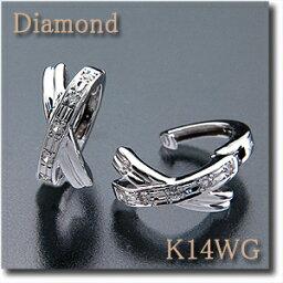 ダイヤモンド イヤリング ピアリング ダイヤモンド 0.10ct K14WG(ホワイトゴールド) 立体感溢れるクロスデザイン!k14/14金【送料無料】 10P03Dec16