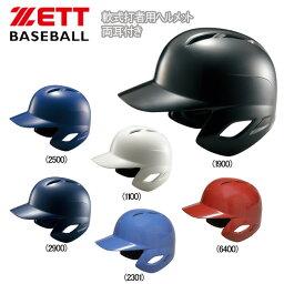 ヘルメット 【ストアポイントアップデー】/野球 ZETT ゼット 軟式用 打者用ヘルメット 両耳付き