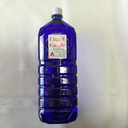 リキッドキャンドル リキッドキャンドル2リットル ブルー常温で固まらない液体のキャンドル液体キャンドル専用のボトルに入れてご使用ください(注)ご使用には別売りのガラスボトルが必要です【送料無料】