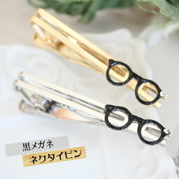 メガネ ネクタイピン 黒縁眼鏡ネクタイピン【日本製】