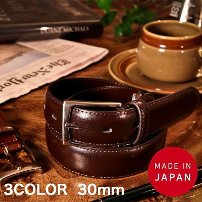 ベルト メンズ 本革 ビジネス 日本製 ビジネスベルト クールビズ フォーマル シンプル スーツ 紳士ベルト 黒 ブラウン ライトブラウン 新生活 父の日 ギフト カジュアル 羽島ベルト biz-02