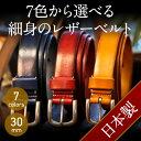 レザーベルト 羽島ベルト 7色から選べる細身のレザーベルト 30mm幅 自社生産 メンズ ベルト 本革 手作り シンプル 細め カジュアルベルト ユニセックスベルト 長く使える 最大サイズ98センチ サイズ調節可能 セブン30 ベルト 革 プレゼント ブランド レディース バックル
