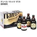 輸入ビールギフトセット 【送料無料】【ベルギービール】【ギフトセット】 デュベル・マレッツギフト(4本入り)【デュベル専用グラス1個付き】【MO30】