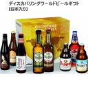 輸入ビールギフトセット 【送料無料】【ベルギービール】【ギフトセット】ディスカバリング ワールドビールギフト(8本入り)【DW8】