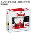 輸入ビールギフトセット 【送料無料】【ベルギービール】【ギフトセット】 モルトガット・デュベル ギフト(2本入り)【デュベル専用グラス1個付き】【E28】