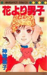 花より男子 漫画 【新品】【本】花より男子(だんご) 22 神尾葉子/著