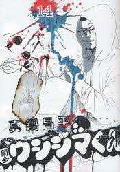 闇金ウシジマ君 漫画 【新品】【本】闇金ウシジマくん 14 真鍋昌平/著
