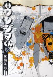 闇金ウシジマ君 漫画 【新品】【本】闇金ウシジマくん 16 真鍋昌平/著