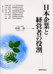 経営者の役割 【新品】【本】日本企業と経営者の役割 中垣昇/著