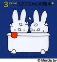 うさこちゃんシリーズ 絵本 【新品】【本】3才からのうさこちゃんの絵本 1 4巻セット ディック・ブルーナ/ほかぶんえ