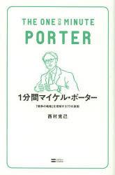 競争の戦略 【新品】【本】1分間マイケル・ポーター 「競争の戦略」を理解する77の原則 西村克己/著