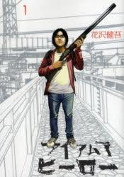 アイアムアヒーロー 漫画 【新品】【本】アイアムアヒーロー 1 花沢健吾/著