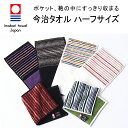 今治タオル ハンカチ ハーフ 2つ折り 縞縞 GOLDPEARL 日本製