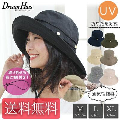 09cd81b5cb30f4 帽子 レディース 夏 uv 折りたたみ 大きいサイズ つば広 ひも UVカット帽子 100% 紐