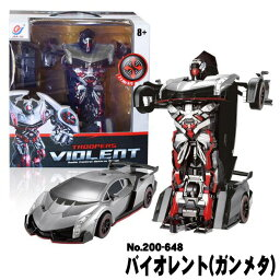 ロボット トゥルーパーズ 変形ラジコンカー ロボット バイオレント ガンメタ RCチェンジングカー ロボから車に変形 トランスフォーム TRANSFORM ドリフト走行 《動画あり》 誕生日 男児 男の子 車 ラジコン プレゼント