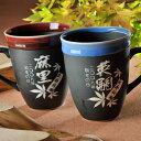 名入れマグカップ 【名入れギフト 陶器】プレゼント 有田焼 取っ手付ライン マグカップ ペアセット
