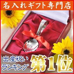 銀のスプーン ベビー オリジナル純銀ベビースプーン 【名入れ プレゼント】【出産祝い】【名前入り】