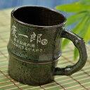 名入れマグカップ 【名入れ専門】有田焼 《竹》マグカップ-単品 【名入れギフト 陶器】