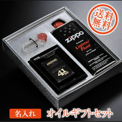 【ZIPPO ライター】【ZIPPO 名入れ】【名入れ プレゼント】オリジナルZIPPO ブラックホールレギュラーサイズ バースディデザイン オイルセット