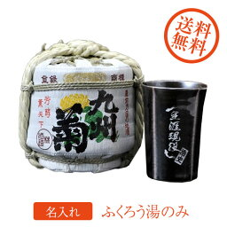 樽酒 【名入れギフト 陶器】有田焼 縞 熱燗・冷酒 兼用酒カップ こも樽酒セット