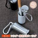 名入れ携帯灰皿 【名入れ専門】【名入れ プレゼント】シリンダー型携帯灰皿キーリング