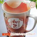 名入れマグカップ 【名入れギフト 陶器】有田焼 グラデーション 桜もみじプレミアム マグカップ A-3