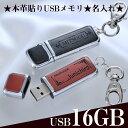 名入れUSBメモリー バレンタイン ギフト名入れ プレゼント ギフト 男性 ビジネス 誕生日 卒業記念 昇進祝い 本革張キーリング式 USBメモリ  16GB