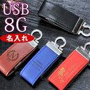 名入れUSBメモリー 名入れ プレゼント USBメモリ 8G レザーオープン式