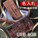 名入れUSBメモリー 名入れ プレゼント ギフト 木製ケース付 USBメモリ 長方形