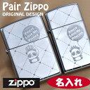 ペア zippo 名入れ プレゼント デザイナーズペアZIPPO ロイヤルパンダ 両面デザイン