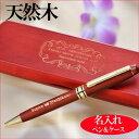 ウッドボールペン 名入れ プレゼント 木製ウッドボールペン ケース付き