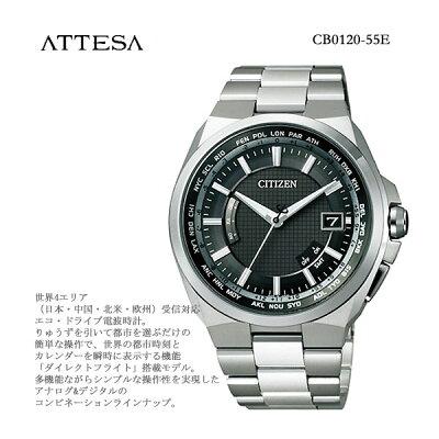 シチズン CITIZEN アテッサ ATTESA エコドライブ電波時計 ダイレクトフライト 針表示式 CB0120-55E 腕時計 メンズ
