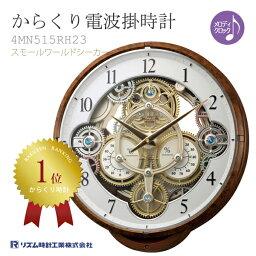 からくり時計 リズム メロディ内蔵からくり電波掛時計 スモールワールドシーカー木目 4MN515RH23 クロック CLOCK 特価