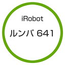 ルンバ ★アイロボット / iRobot ルンバ641 R641060 【掃除機】【送料無料】