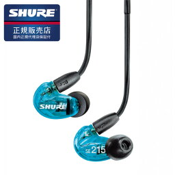 SHURE イヤホン 高音質 イヤホン SHURE シュア SE215SPE-A カナル型 イヤホン 【送料無料】【2年保証】