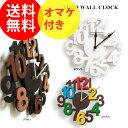 掛け時計 掛け時計 ALGO (アルゴ 壁掛け時計 かけ時計 クロック 木製 北欧 ミッドセンチュリー おしゃれ かわいい インテリア雑貨)