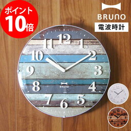 BRUNO(ブルーノ) 時計 掛け時計 電波時計 北欧 おしゃれ 壁掛け時計 BRUNO 電波ビンテージウッドクロック ブルー ホワイト ブラウン ブルーノ ポイント10倍