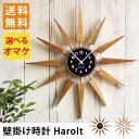 掛け時計 掛け時計 壁掛け時計 おしゃれ 北欧 Harolt ハロルト