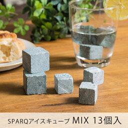 オンザロック 石 SPARQ 溶けない氷 ストーンアイスキューブ ウィスキーストーン MIX 13pcs (溶けない氷 石のアイスキューブ ストーンキューブ アイスキューブ ソープストーン 石の氷 北欧 おすすめ ギフト 父の日 スパルク)