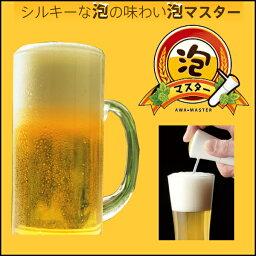 泡マスター 泡マスタービールの泡付け器 泡マスター PAW01 ホワイト・ブラック[ビール/炭酸/泡マスター/beer/ビールサーバー]【en】【D】【楽ギフ_包装】