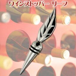ワインストッパー 18-8 ワインストッパー リーフ PSTE701【en】【TC】【楽ギフ_包装】