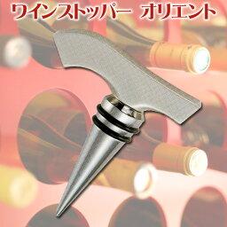 ワインストッパー 18-8 ワインストッパー オリエント PSTE801【en】【TC】【楽ギフ_包装】