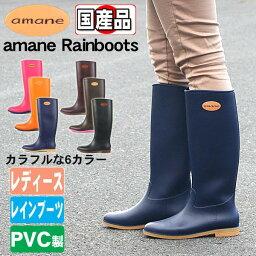アマネ 【スーパーセール価格】レインブーツ レディース 《amane》アマネ135 長靴 女性用