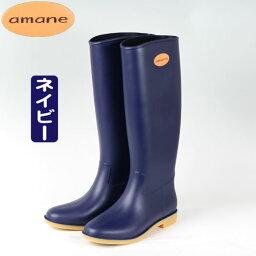 アマネ 【セール価格】レインブーツ レディース 《amane》アマネ135 長靴 女性用