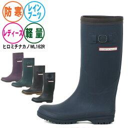 ヒロミチナカノ レインブーツ 【セール価格】送料無料 防寒レインブーツ【hiromichi nakano】ヒロミチナカノHN WL162R レディース 女性用長靴